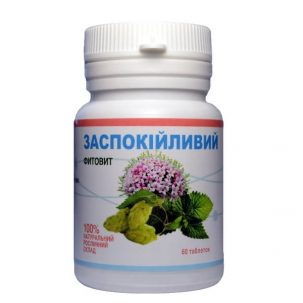 Фитовит-Успокоительный, 60 таблеток ॐ Бутик ROSA