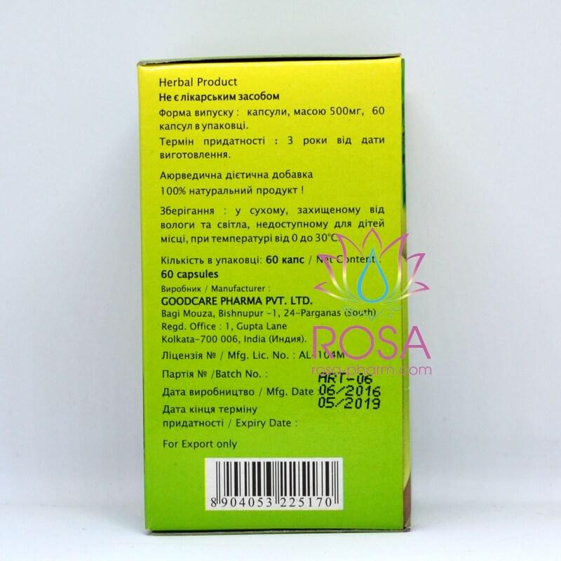 Артплюс (Arthplus) Goodcare Pharma, 60 капсул ॐ Бутик ROSA