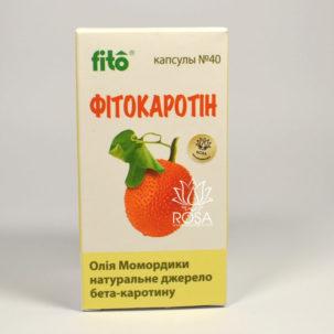 Фитокаротин - ясное зрение и здоровая кожа ॐ Бутик ROSA