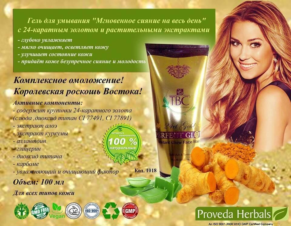 Гель для умывания Золото 24 карата Proveda Herbals ॐ Бутик ROSA