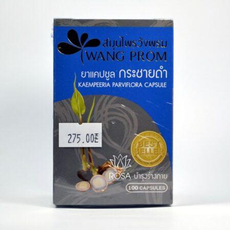 wang-prom-herb-kaempferia-parviflora_1