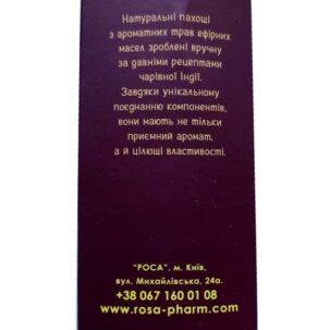 rosa-pharm-blagovoniya-nag-champa-2