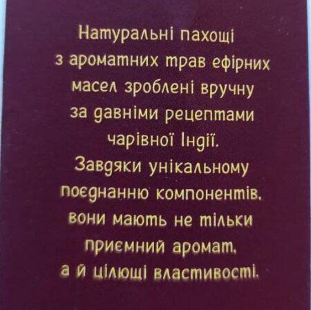 rosa-pharm-blagovoniya-nag-champa-3