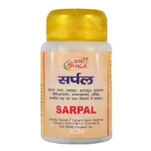 Сарпал (Sarpal, Shri Ganga), 100 таблеток ॐ Бутик ROSA