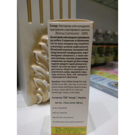 Касторовое масло (Golden Chakra) | ROSA