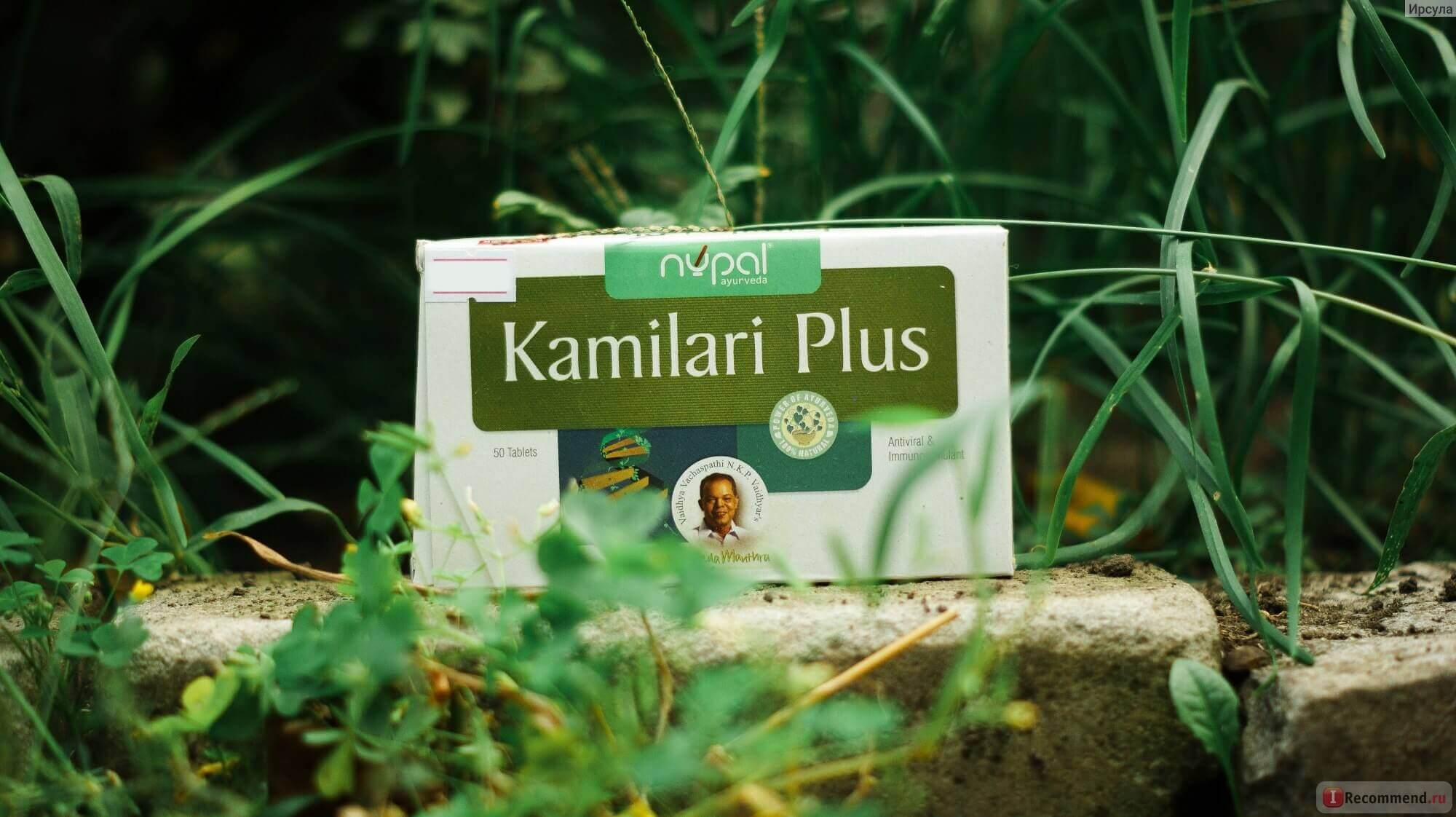 Камилари Плюс (Kamilari Plus, Nupal Remedies) ॐ Бутик ROSA
