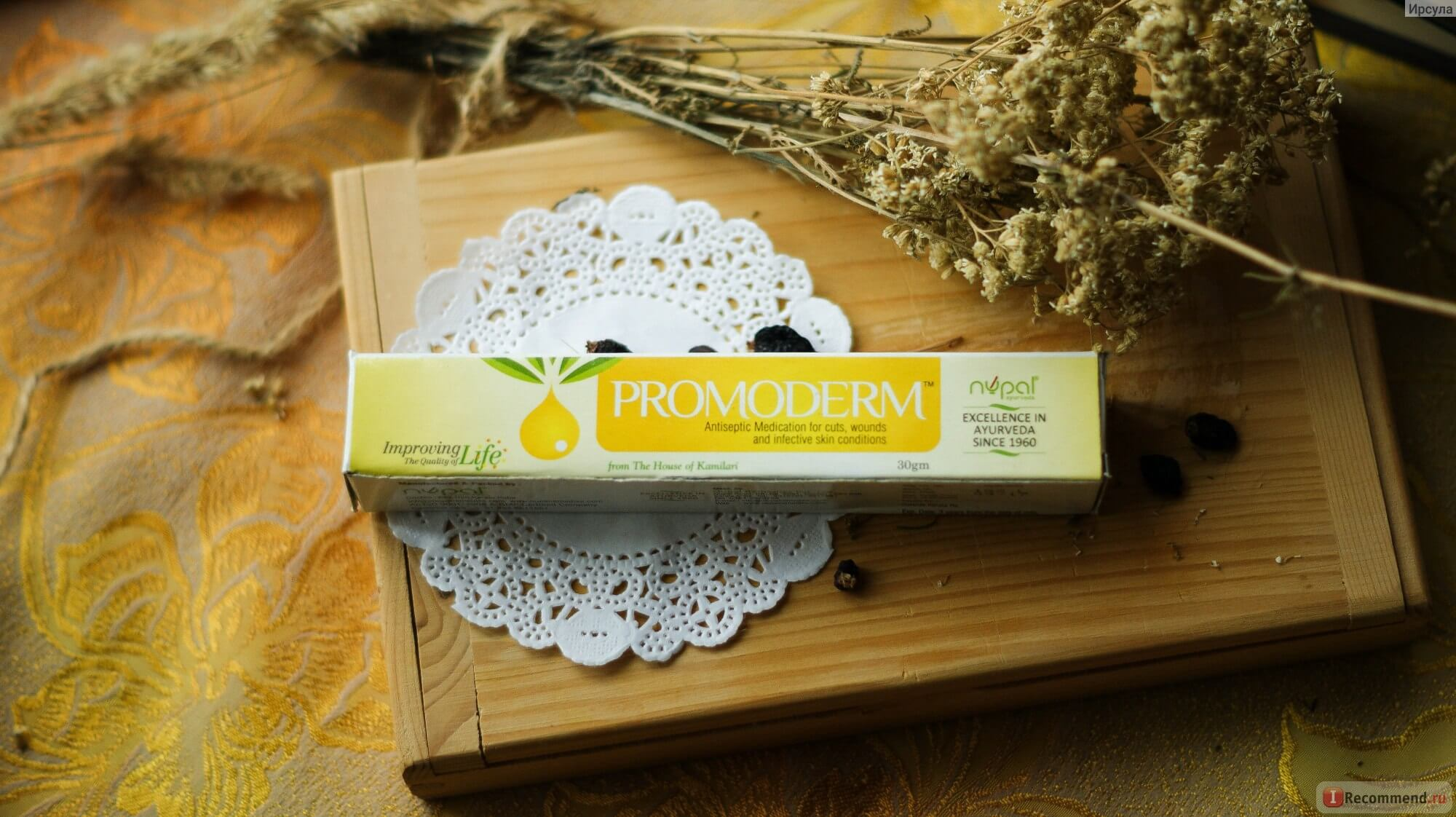 nupal-promoderm-ointment_11