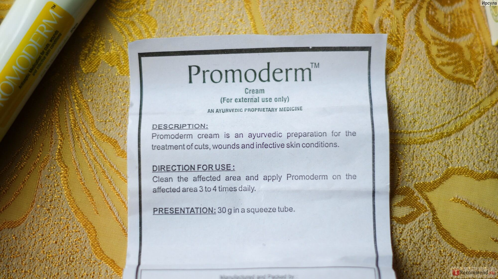 nupal-promoderm-ointment_17