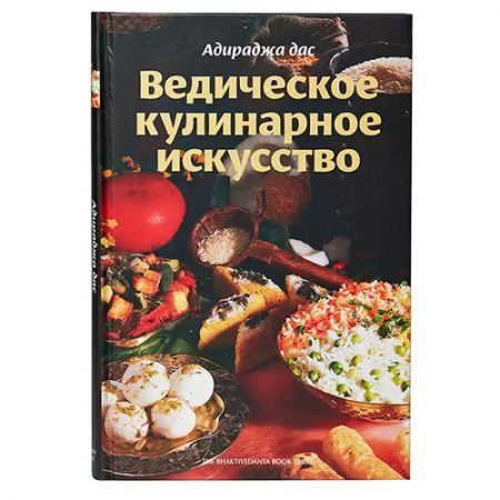 Ведическое кулинарное искусство ॐ Бутик ROSA