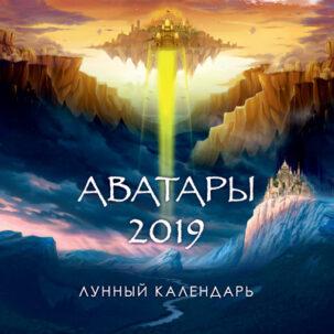 Лунный Календарь Аватары 2019 ॐ Бутик ROSA