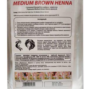 Хна Светло-коричневая (herbal Medium Brown)