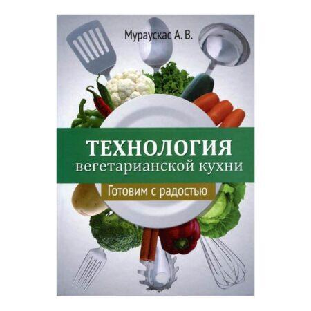 Технология вегетарианской кухни. Готовим с радостью ॐ Бутик ROSA