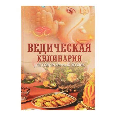 Ведическая кулинария для современных хозяек ॐ Бутик ROSA