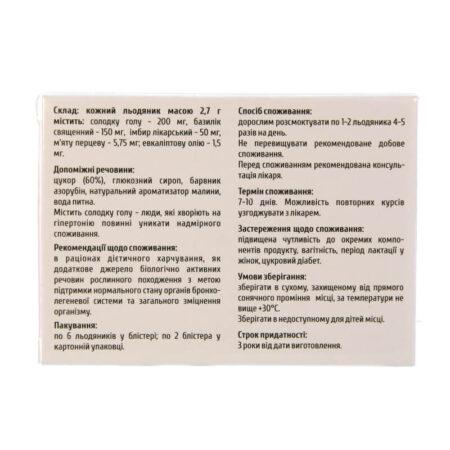 Травяные леденцы Малина Лорактив (loractive)
