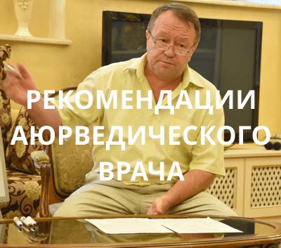 recomendation-doctor-avramenko