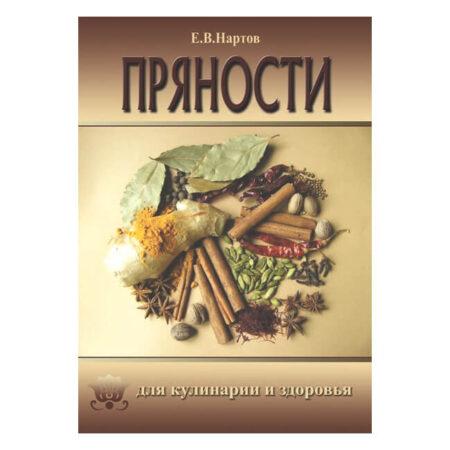 Пряности для кулинарии и здоровья, Евгений Нартов ॐ Бутик ROSA