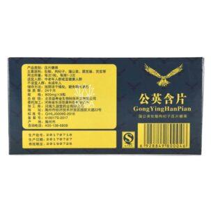 Гонг Инг (gong Ying Han Pian, Shoubijin)
