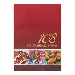 108 экадашных блюд, Лила Аватара купить в Бутике аюрведы премиум качества ROSA