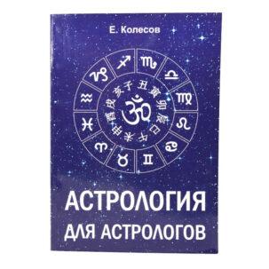 Астрология для астрологов ॐ Бутик ROSA
