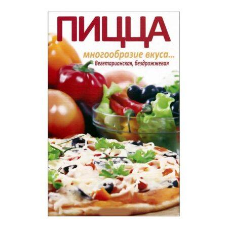 Пицца. Многообразие вкуса. Вегетарианская, бездрожжевая ॐ Бутик ROSA