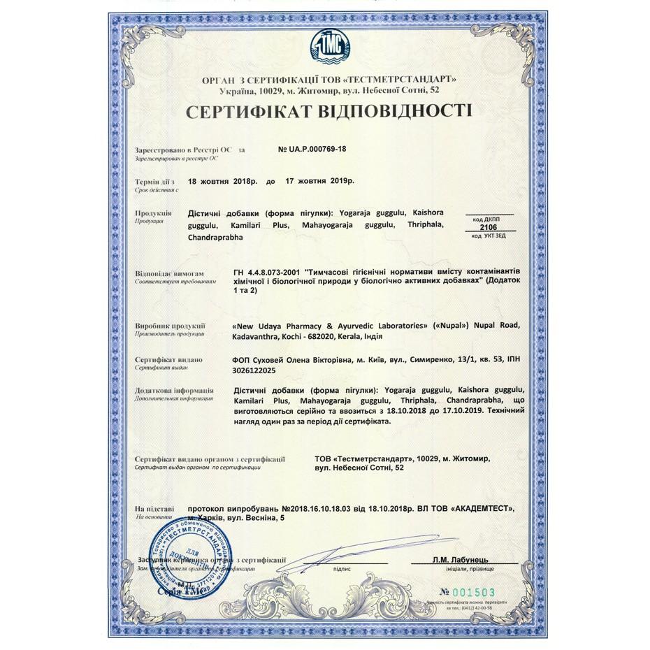 certificate_1503