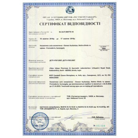 certificate_1504