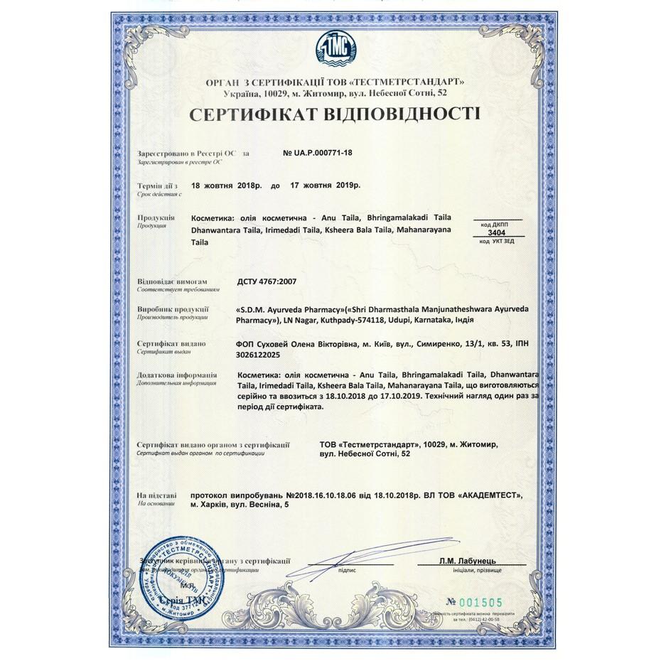 certificate_1505