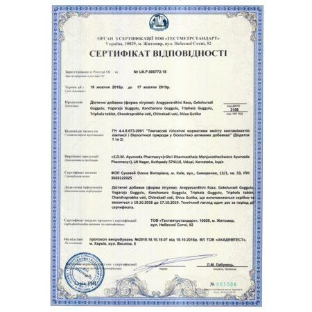 certificate_1506
