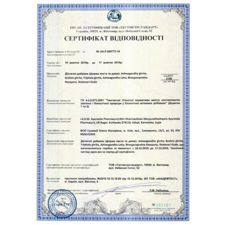 certificate_1507