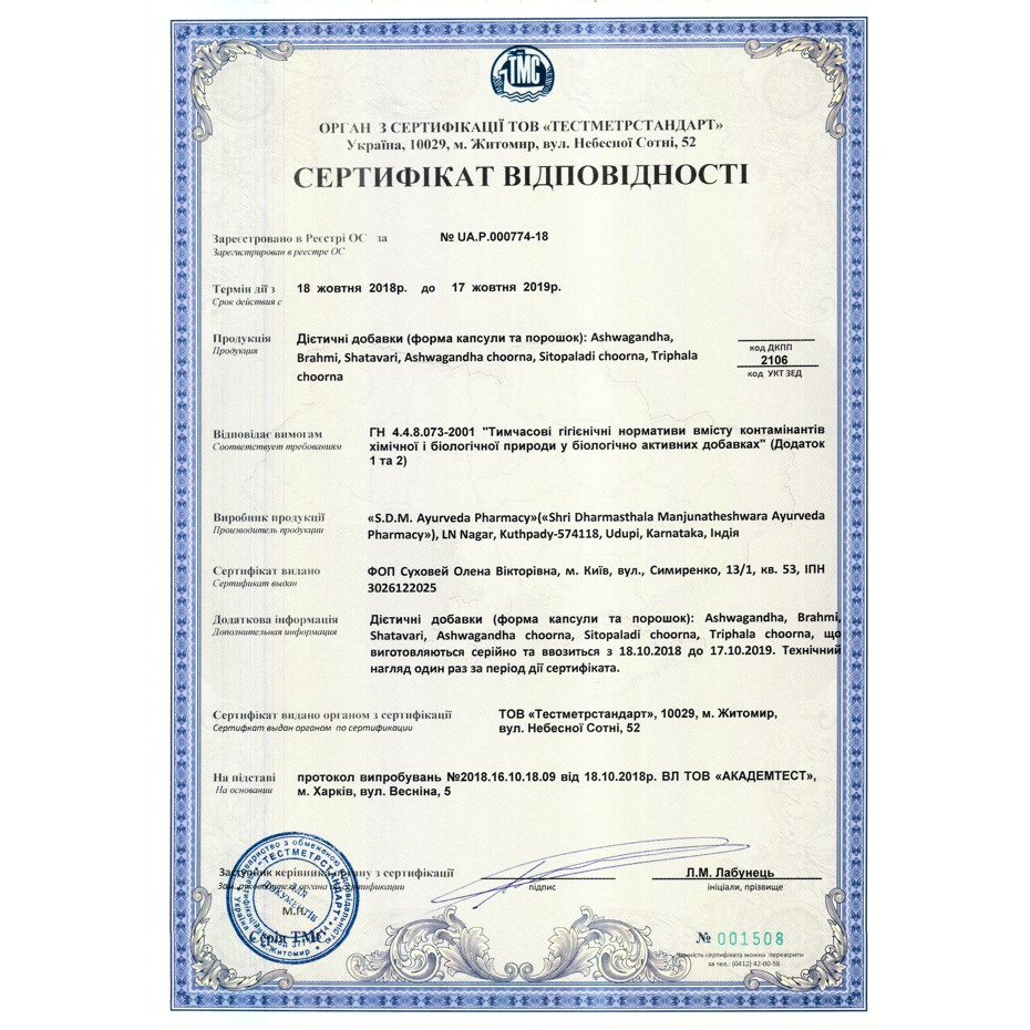 certificate_1508