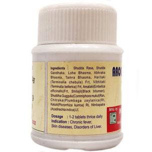 Арогьявардхини Вати (Arogyavardhini Tablets, IPC) купить в Бутике аюрведы премиум