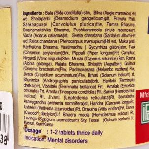 Манасамитра Вати (Manasamithra Vati, IPC) купить в Бутике аюрведы премиум качества