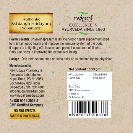 Чаванпраш Nupal (Chyavanprasam, Nupal) купить в Бутике аюрведы премиум качества ROSA