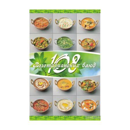 108 вегетарианских блюд, П. Веда купить в Бутике аюрведы премиум качества ROSA