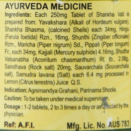 Шанк Вати (Shankha vati, SDM Ayurveda Pharmacy) ॐ Бутик ROSA