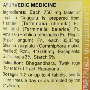 Трифала Гуггул (triphala Guggulu Ds, Sdm)