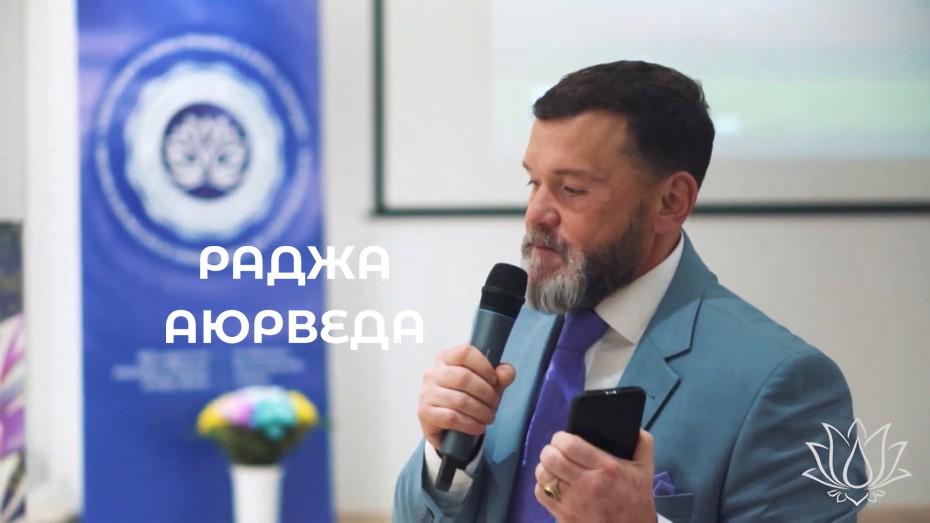 Сеть клиник панчакармы РАДЖА-АЮРВЕДА