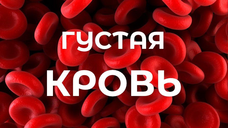 Густая кровь. Огненная ткань, управляемая питтой | ROSA
