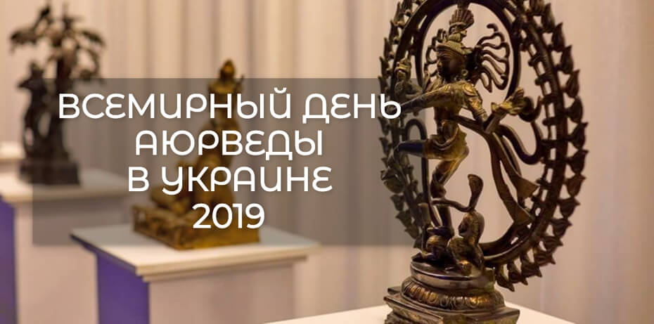 Всемирный день Аюрведы 2019 в Украине | ROSA