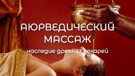 Ayurvedicheskij Massazh Nasledie Drevnih Lekarej 1