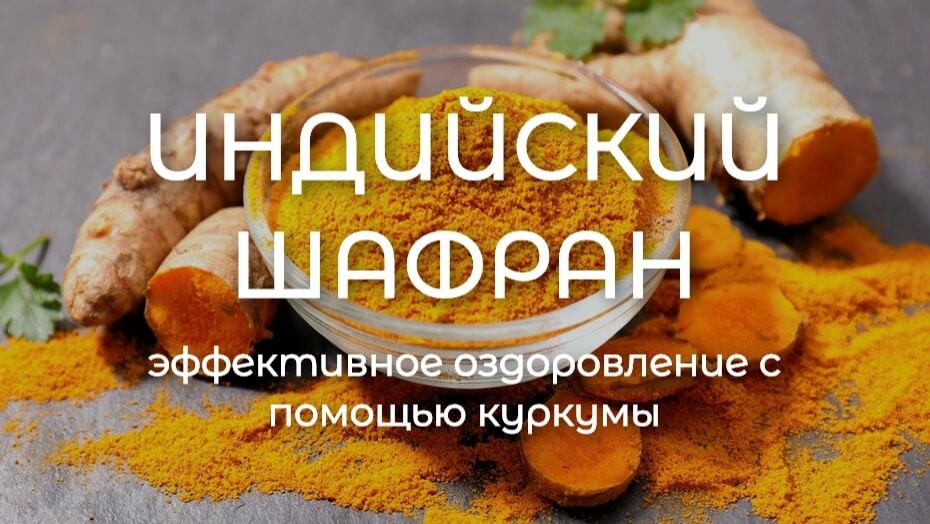 Effektivnoe Ozdorovlenie S Pomoshhyu Kurkumy 2