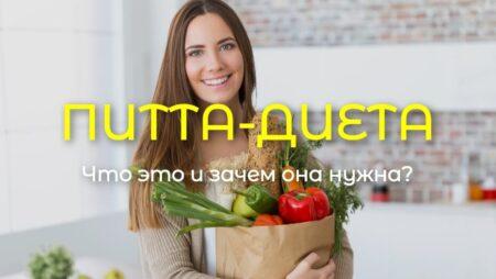 Pitta Dieta Chto Eto I Zachem Ona Nuzhna 1