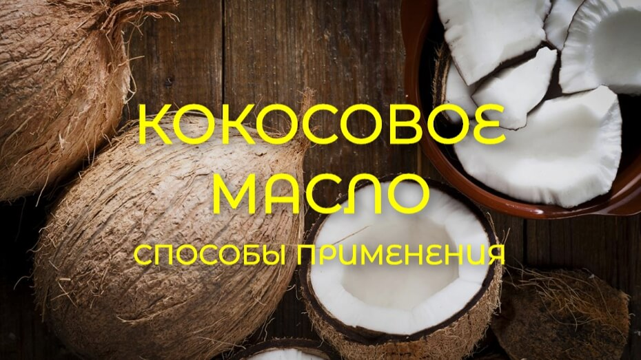 Sposoby Primeneniya Kokosovogo Masla 1