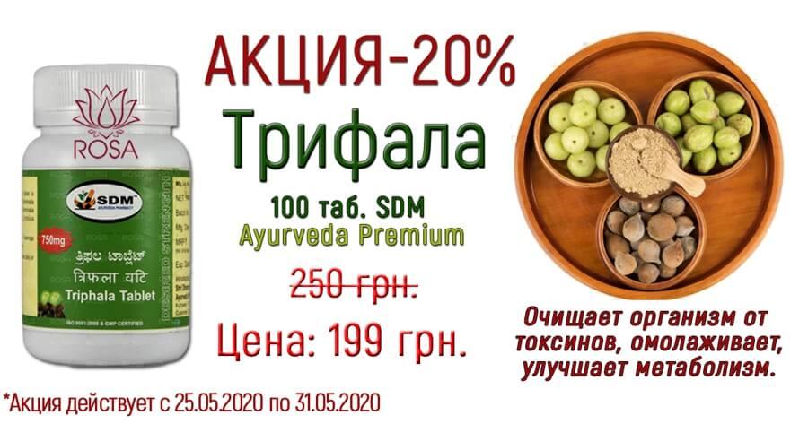 Трифала Таблетки Акция -20%