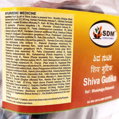 Шива Гутика (Shiva Gutika, SDM Ayurveda Pharmacy) купить в Бутике аюрведы