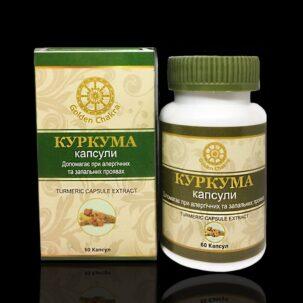 Куркума капсулы (Turmeric Extract, Golden Chakra) купить в бутике аюрведы ROSA PHARM