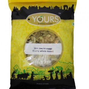 Целые листья карри (Curry Whole Leave, Yours) купить в бутике аюрведы ROSA PHARM