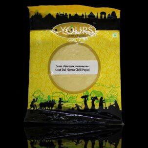 Папад Урад Дал с зеленым чили (Urad Dal Green Chilli Papad, Yours) купить в бутике аюрведы