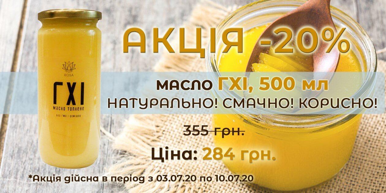 banner-deal-july-2020-p3-1260-ukr