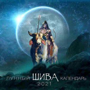Лунный календарь Шива 2021 купить в Бутике аюрведы премиум качества ROSA